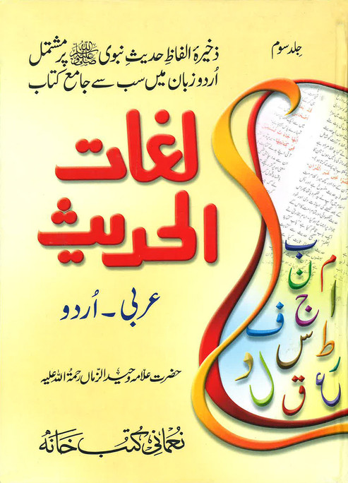 Lugat Al Hadith Vol 3 Arabic to Urdu