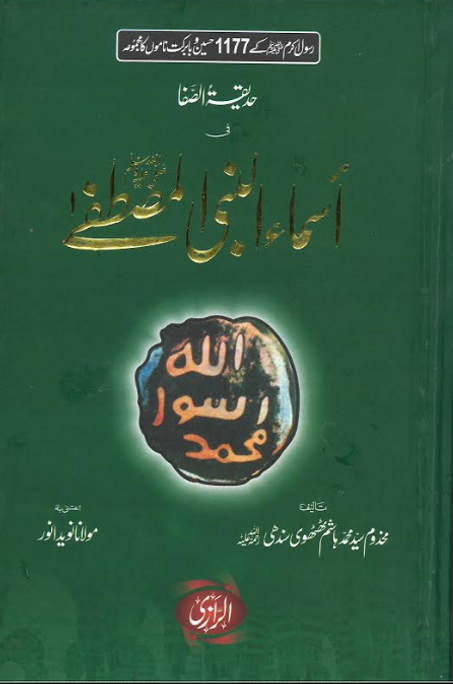 Asma Un Nabi Ul Mustafa