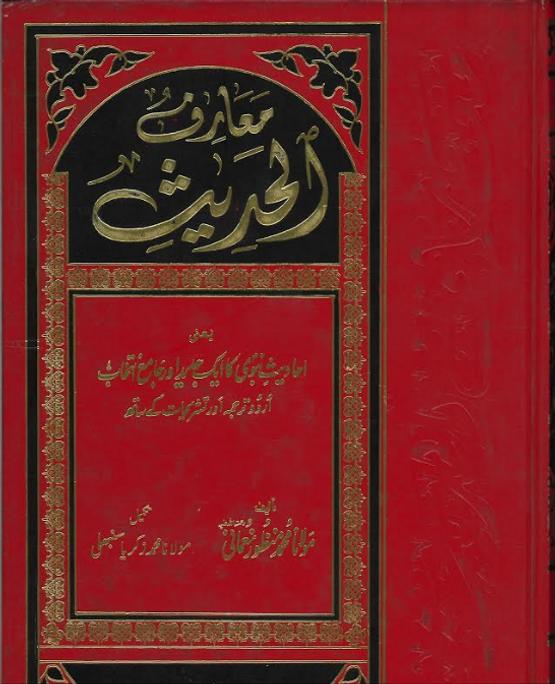 Maarif Ul Hadith Vol 1
