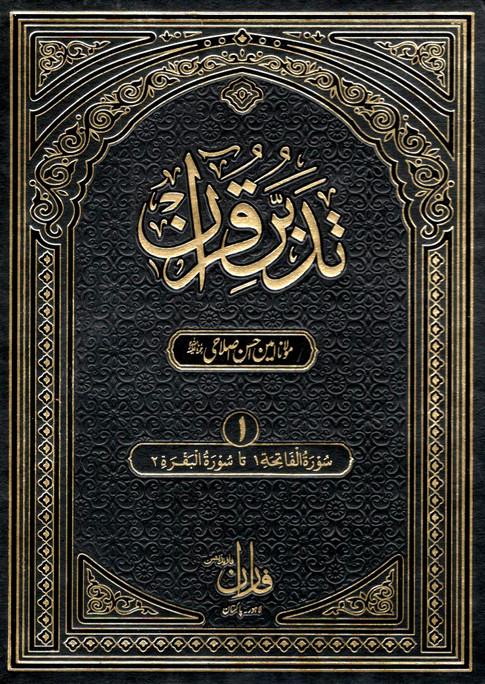 Tadabbur Quran Vol 1-10