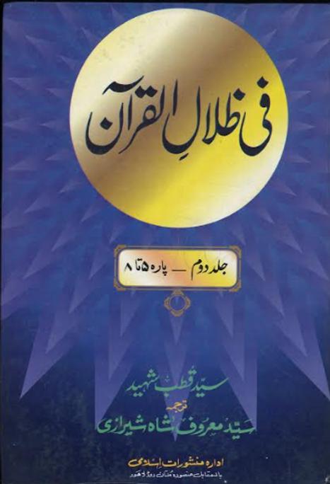 Fee Zilal Il Quran Vol 1- 2