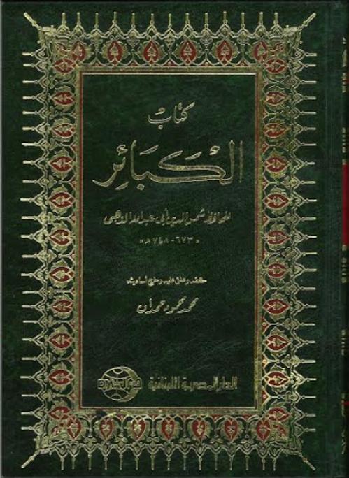 Al Kabair   (Arabic )