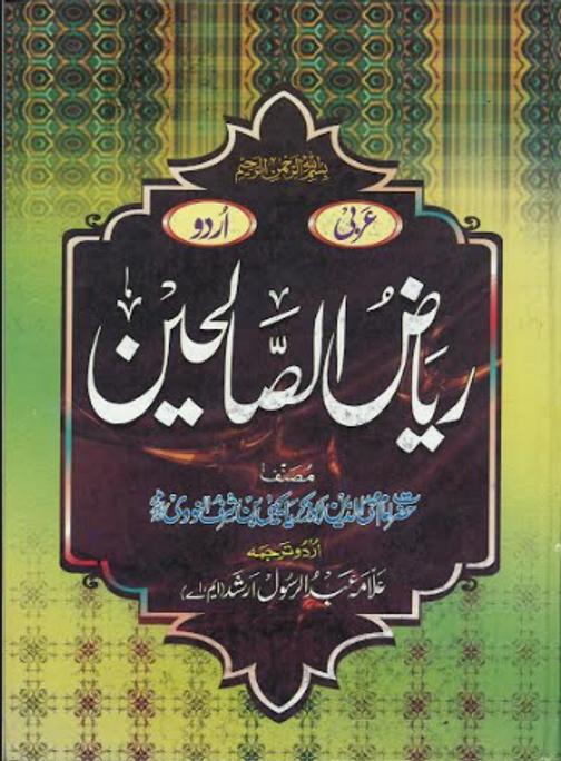 Ryad Us Sauliheen Vol 1 ( Urdu )