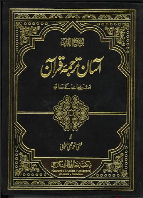 Asaan Tarjumah Quran Vol 1