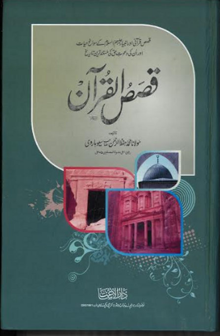 Qasas Ul Quran   Vol 1,2