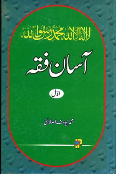 Asan Fiqh Vol 1