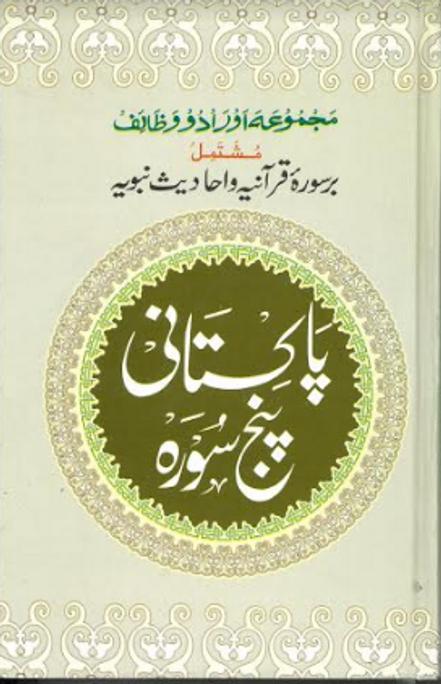 Pakistani Panj Surahs