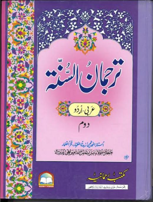Tarjuman Us Sunnah Vol 2