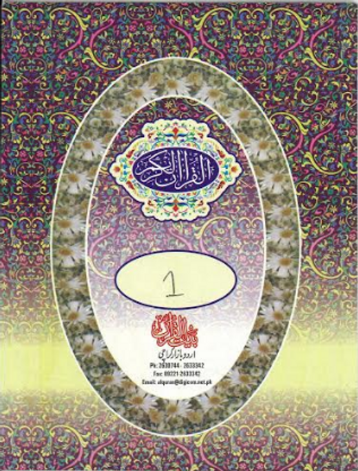 Quran Juz 1