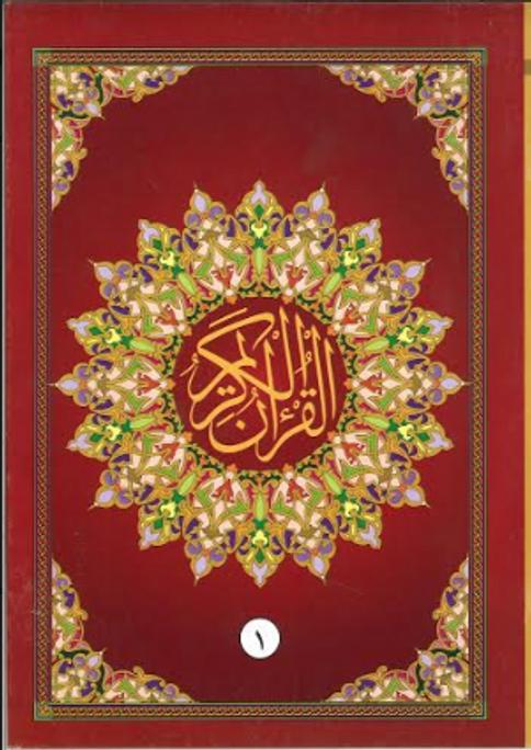 Quran Set of 30 Individual Juz  (Uthmani script) - 15 Lines