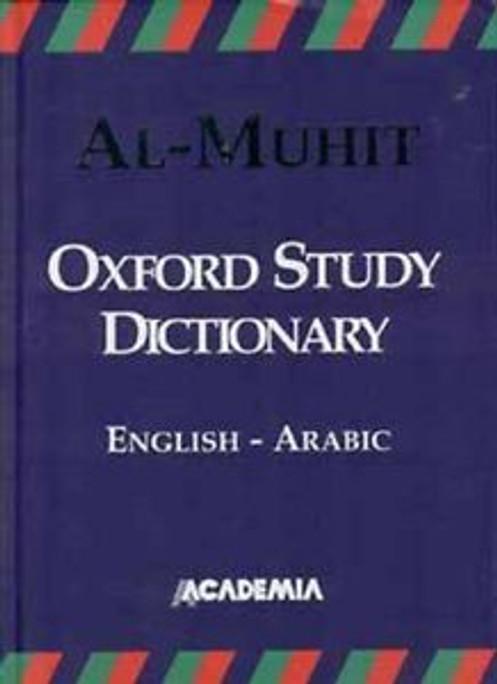 Al-Muhit Oxford Study Dictionary: English-Arabic