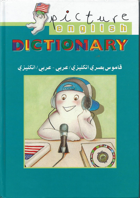 Picture English Dictionary