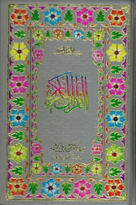 Al Quran Ul Hakeem Zia ul Quran
