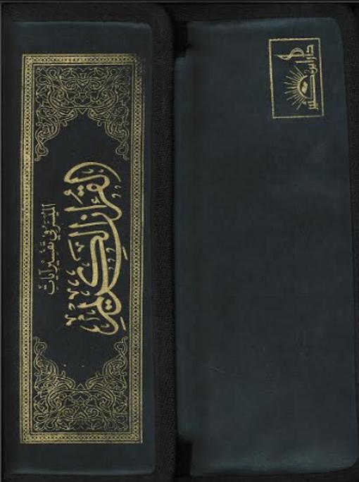 Al Quran Ul Kareem Set of 30 Juz ( Uthmani Script )