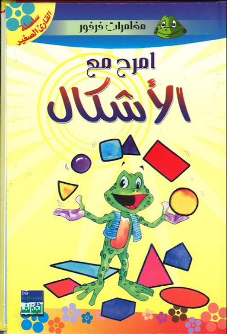 Al Ashkal (in Arabic for Kids )