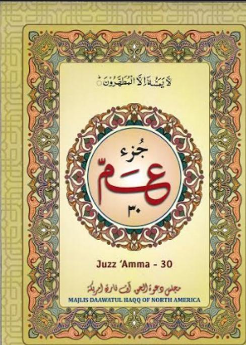 Amma Juz 30 ( Majeedi ) color coded tajweed rules