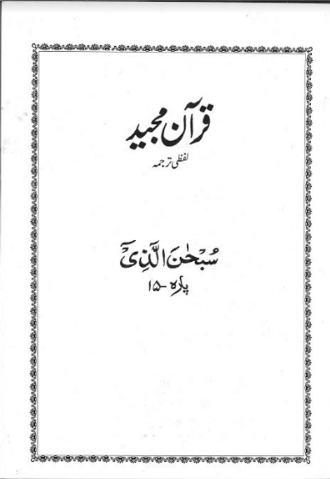 Quran Majeed Juz 15