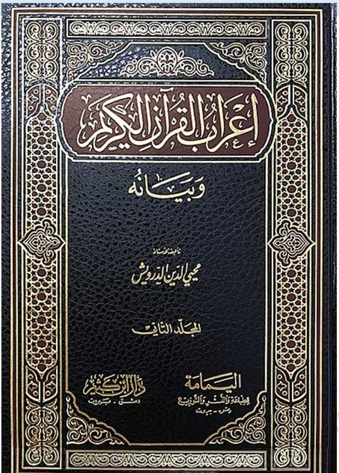 I'rab al-Qur'an al-Karim wa-Bayanah Vol 3 in Arabic