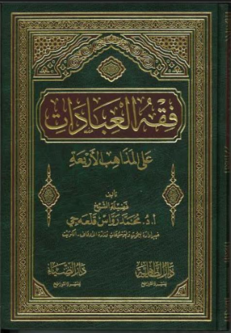 Fiqh Ul Ibadaat Arabic