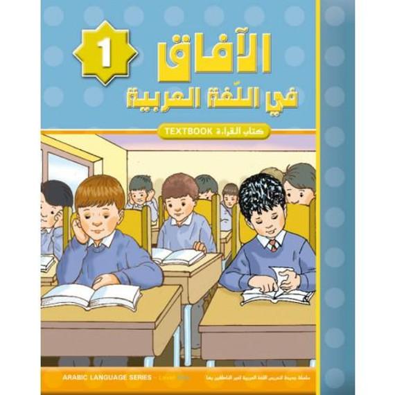 Al-Afaq Arabic Language Textbook Level 1