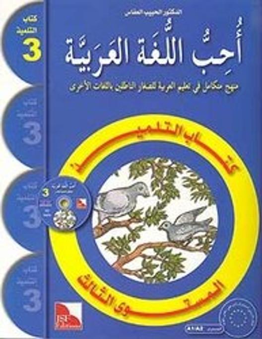 I Love and Learn the Arabic Language Textbook: Level 3 أحب و أتعلم اللغة العربية كتاب التلميذ