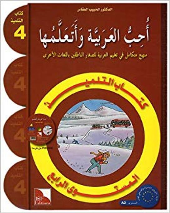 I Love and Learn the Arabic Language Textbook: Level 4 أحب و أتعلم اللغة العربية كتاب التلميذ