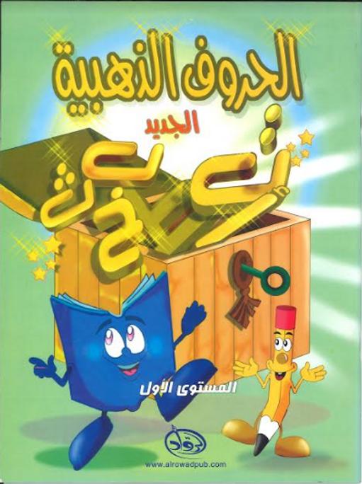 Alhuroof Ud dhabiah الحروف الذَّهبيّة