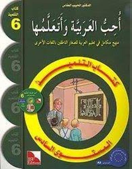 I Love and Learn the Arabic Language Textbook: Level 6 أحب و أتعلم اللغة العربية كتاب التلميذ