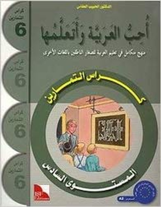 I Love and Learn the Arabic Language Workbook: Level 6 أحب و أتعلم اللغة العربية كراس التمارين