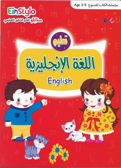 Al Lughat ul Engleezyah الغة الانجليزية