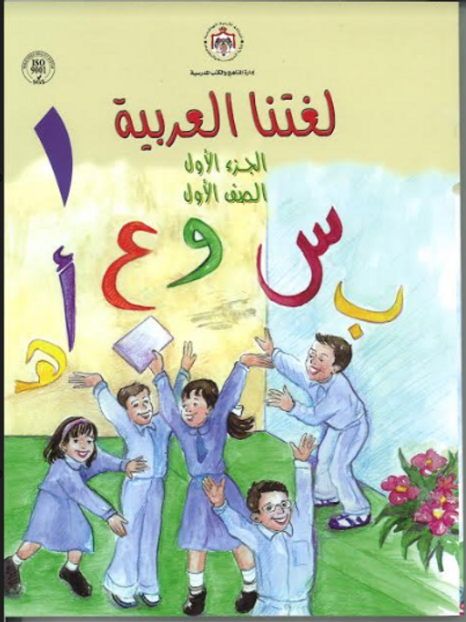 Lughatna Alarabyah Book 1 لغتنا العربية الجزء الاول