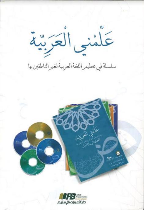 Teach Me Arabic Vol 1-4  with CD  علّمني العربيّة   اربعة مجلدات