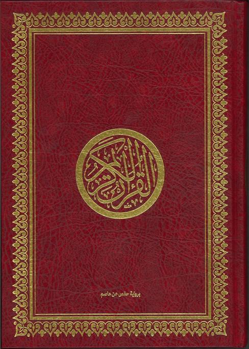 Quran Tajweed Uthmani Script 15 line Glossy Pages