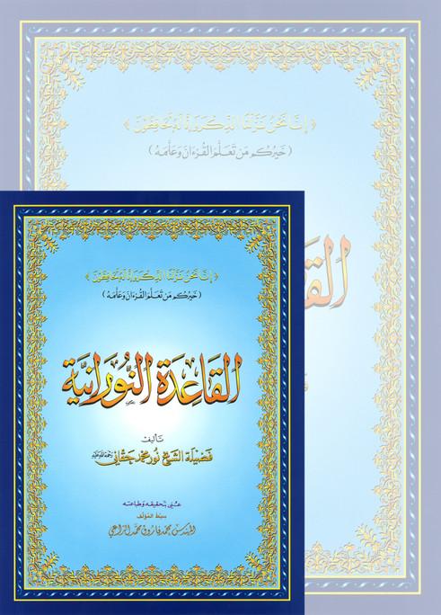 Al-Qaidah An-Noraniah - Small Book