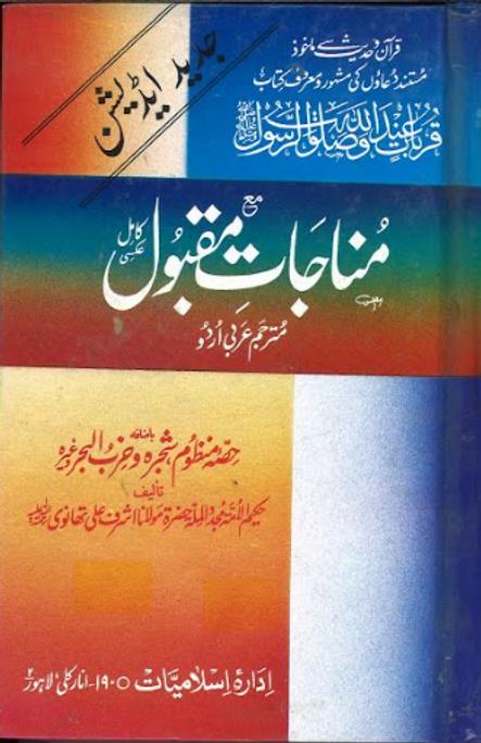 Munajat E Maqbool