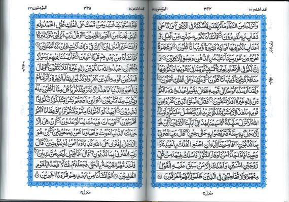 Saudi Mushaf - Majeedi 15 Line, Thick Copy   18 Copies Bulk
