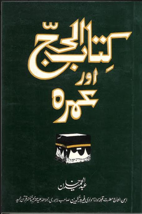 Kitab Ul  Hajj Aur Umrah in Urdu