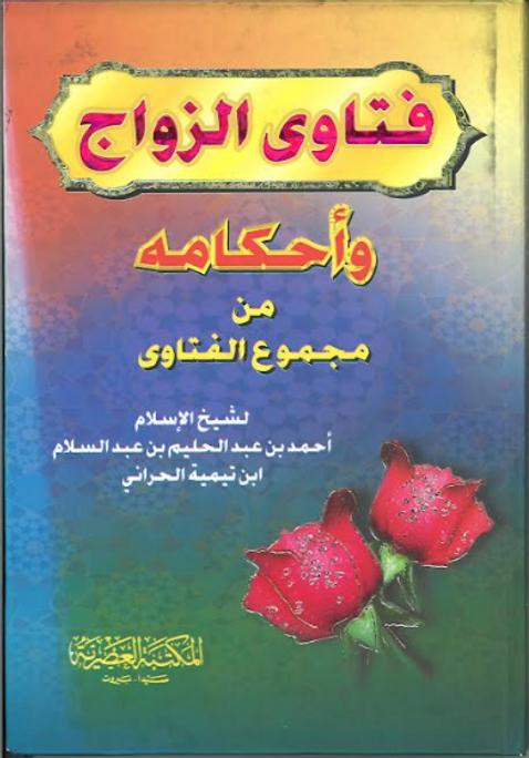 Fatawaz zawaaj in Arabic by Ibn e Tammyah