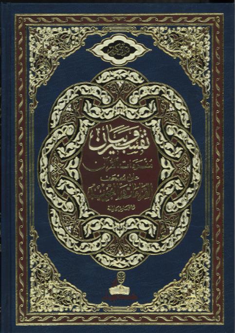 Tafseer Wa Bayan with Tajweed color codes in  Arabic