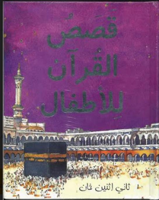 Qasas Ul Quran in Arabic
