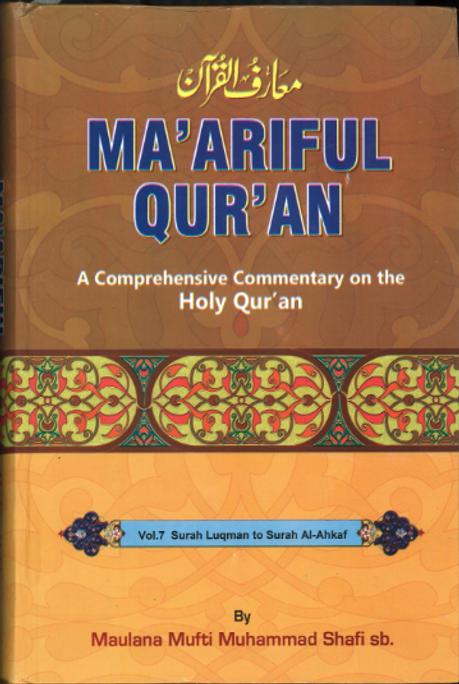 Maarif Ul Quran in English with Comprehensive Tafseer   Vol 5-8   Large