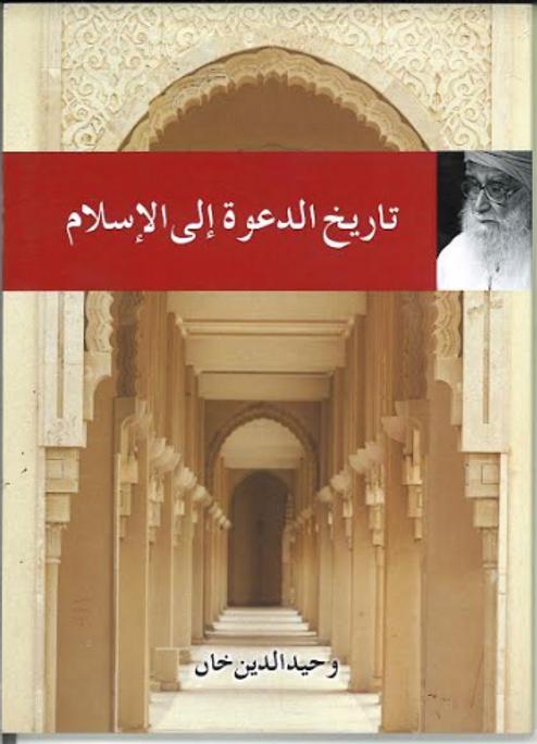 Tareekh Ud Dawah Tul Ilal Islam         تاريخ الدعوة إلى الإسلام    in Arabic