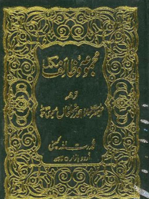 Majmooa e Wazaief | Arabic and Urdu | Pocket size