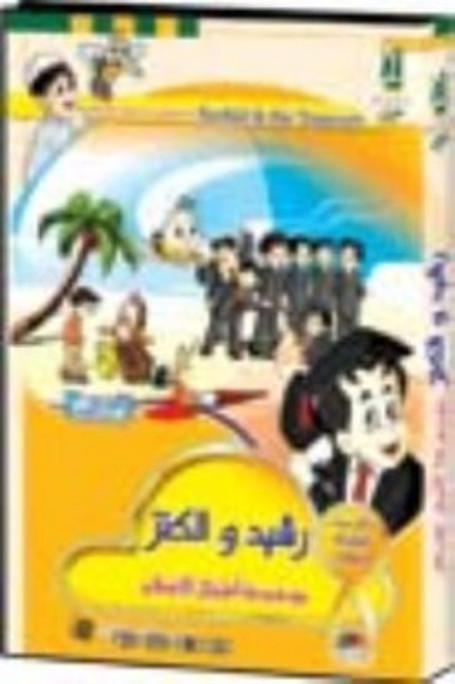 Rashid At The Treasure (Arabic) [PC]