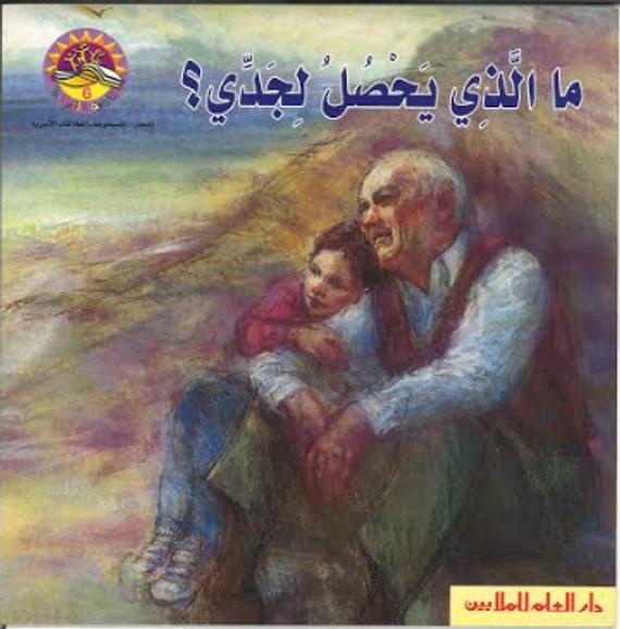 Malladhi Yahsulu Le Jaddi  ما ا لزي يحصل لجدي  in Arabic