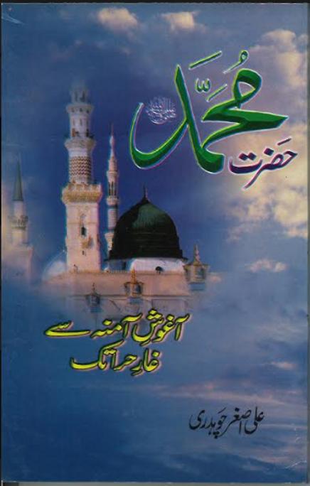 Hazrat Mohammed SAW Aghosh E Aminah Se Ghar E Hira tak  حضرت محمد آغوش آمنہ سے غار حرا تک