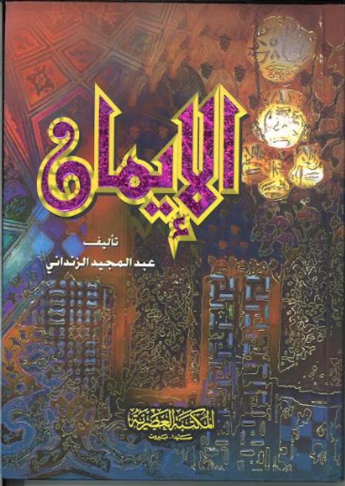 Al Eemaan in Arabic