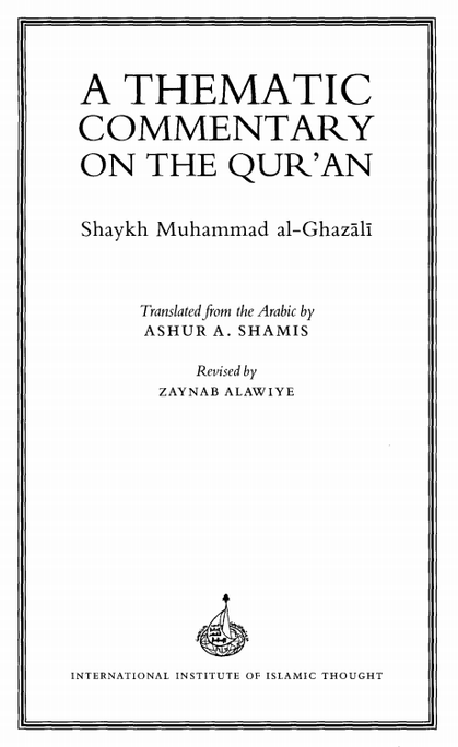 A Thematic Commentary on the Quran (E-Book)