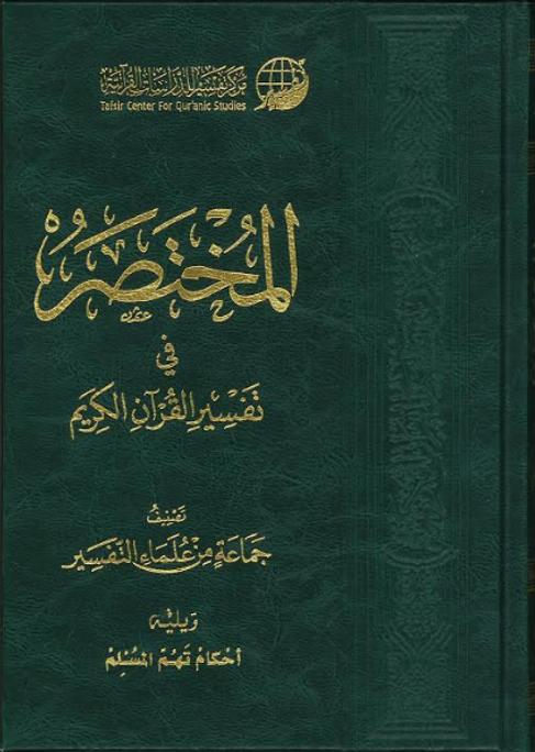 Al Mukhtasar tafseer Ul Quran   المختصر في تفسير القرآن الكريم