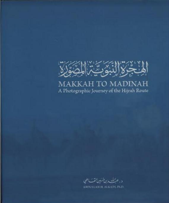 Al Hijrah Nabuwwah tul Musawwarah Makkah to Madinah   الهجرة النبوية المصورة